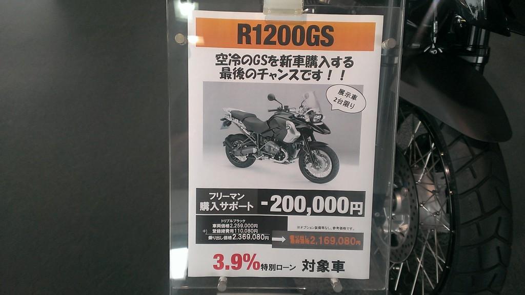 R1200GS空冷バーゲン