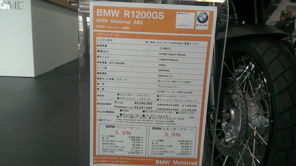 R1200GS空冷モデル詳細