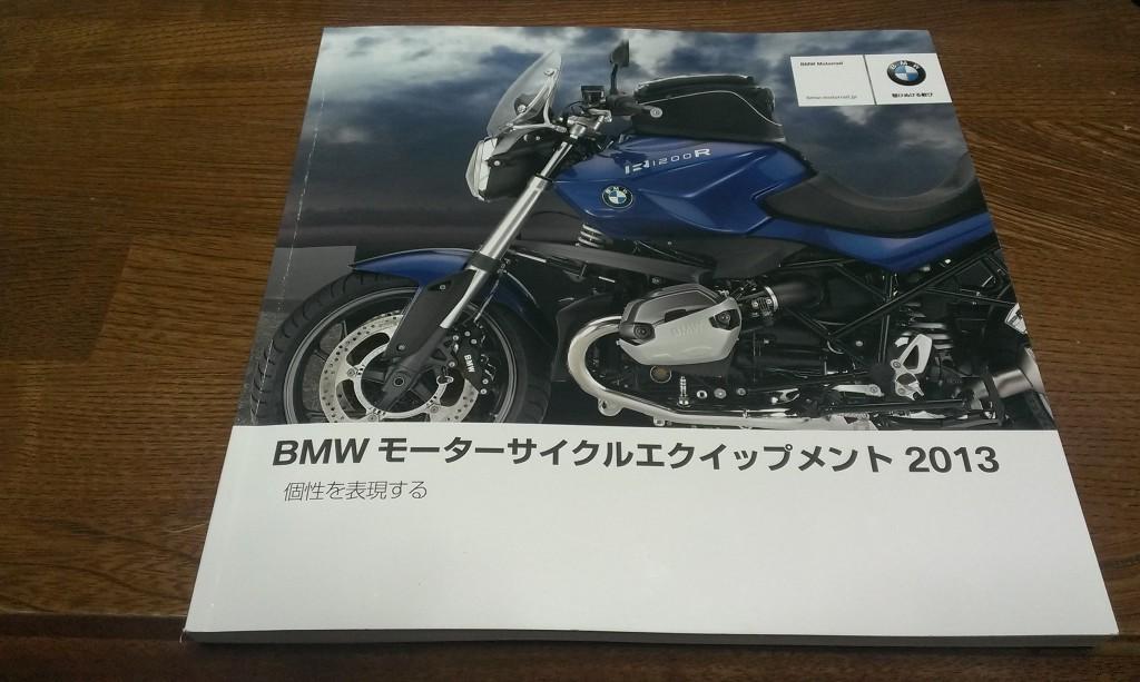 BMW モーターサイクルエクイップメント