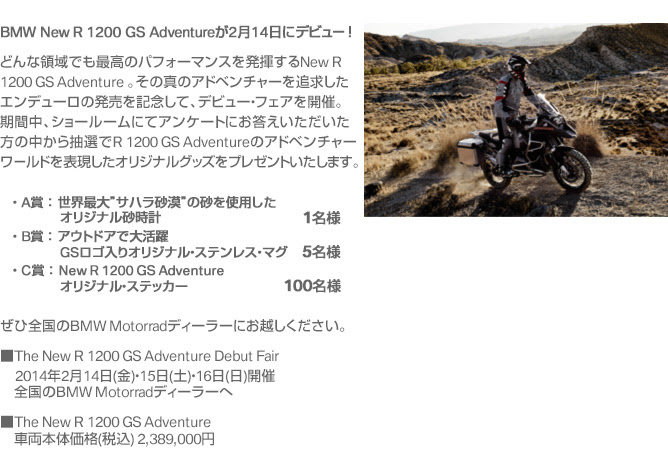 The new BMW R 1200 GS Adventure デビュー・フェア