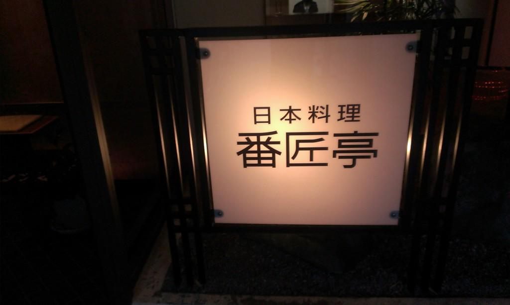 日本料理 番匠亭