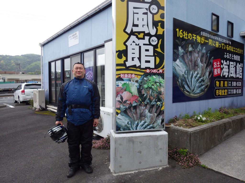 ぱぱと海風館