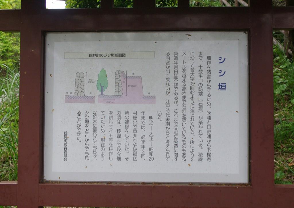 シシ垣の説明板