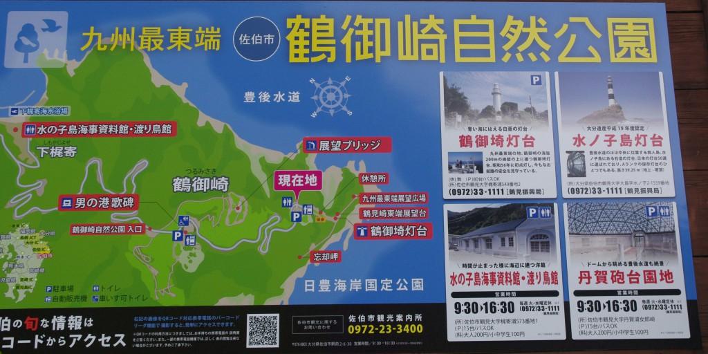 鶴御崎自然公園の配置図