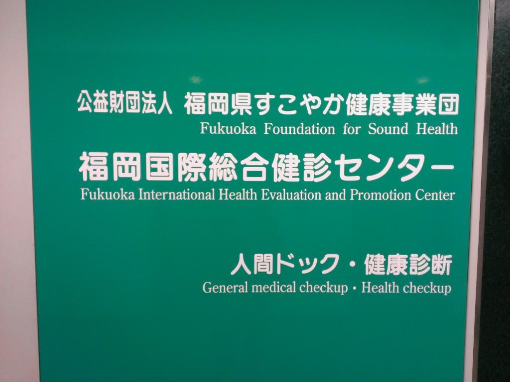 福岡国際総合検診センター