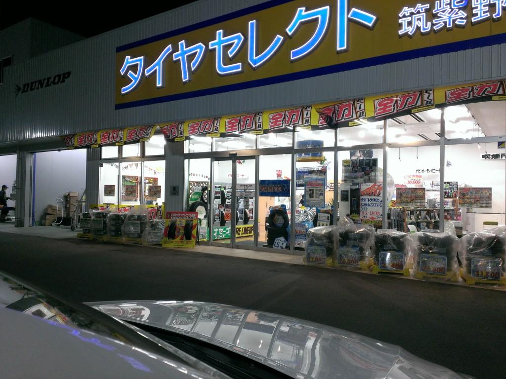 タイヤセレクト筑紫野